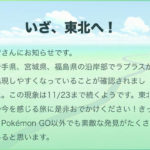 Pokemon GO Lapras Event