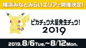 Pikachu outbreak event announcement in Japanese